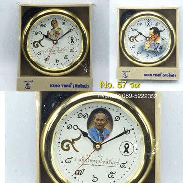 นาฬิกาติดผนัง ร.๙ No. 57