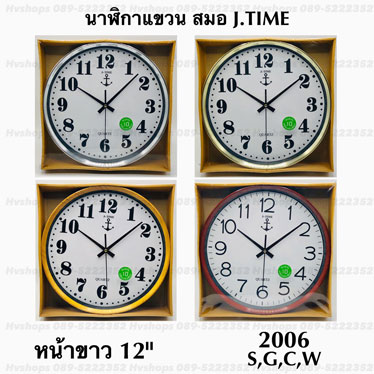 นาฬิกาติดผนัง J.Time ตราสมอ รุ่น 2006