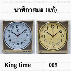 นาฬิกาแขวนผนังตราสมอแท้ KingTime 009