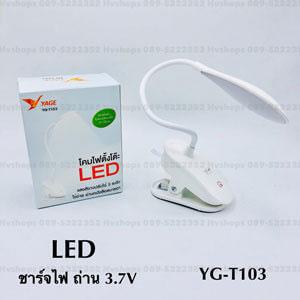 โคมไฟตั้งโต๊ะแบบหนีบ ยี่ห้อ Yage รุ่น YG-T103 แบบชาร์จไฟ ใช้งานง่าย สบายตา
