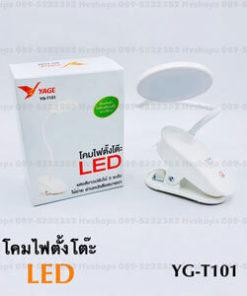 โคมไฟตั้งโต๊ะ ยี่ห้อ YAGE รุ่น YG-T101