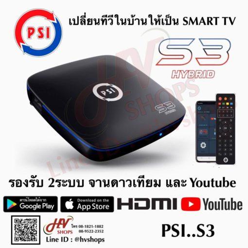 กล่องดิจิตอลทีวี PSI S3 Hybrid
