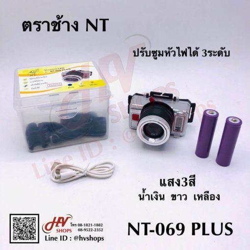 ไฟฉาย LED ตราช้าง รุ่น NT-069 Plus