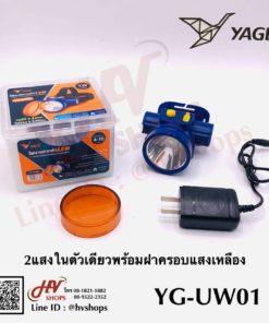 ไฟฉาย LED ยี่ห้อ Yage รุ่น YG-UW01