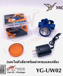 ไฟฉาย LED ยี่ห้อ Yage รุ่น YG-UW02