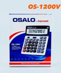 คิดเลขจีนยี่ห้อ osalo-รุ่น-OS-1200V