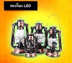 ตะเกียง-LED