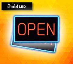 ป้ายไฟ-LED