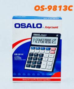 เครื่องคิดเลขจีน-osalo-รุ่น-OS-9813C