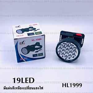 ไฟฉายคาดหัว hl 1999